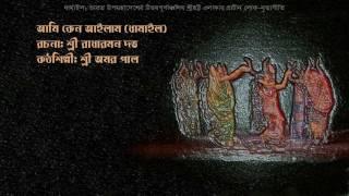 Ami Keno Ailami a Dhamail by Sri Radharomon Dutta [Folk Song]