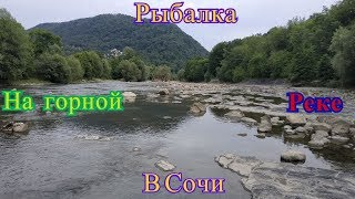Рыбалка на горной реке в Сочи ( Ловля форели и голавля)