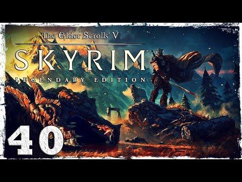 Смотреть прохождение игры Skyrim: Legendary Edition. #40: Тайна источника.