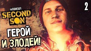 Infamous: Second Son Прохождение На Русском #2 — ГЕРОЙ ИЛИ ЗЛОДЕЙ?!