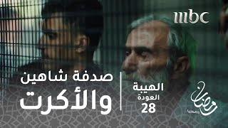 مسلسل الهيبة - الحلقة 28 - شاهين في السجن والأكرت يستعد للإفراج