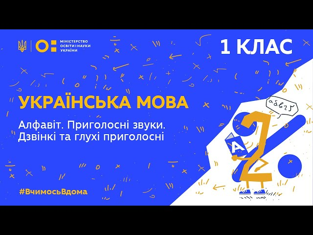 1 клас. Українська мова. Алфавіт. Приголосні звуки. Дзвінкі та глухі приголосні (Тиж.2:ВТ)