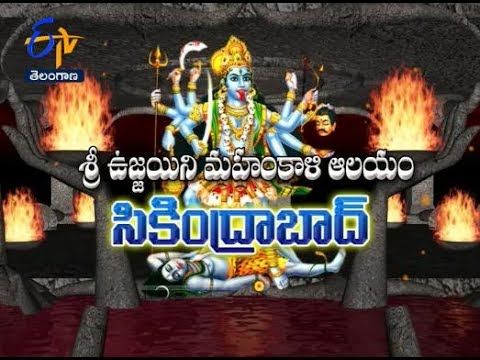 Sri Ujjaini Mahankali Temple   Secunderabad    Teerthayatra   30th June 2017   Full Episode   ETV TS