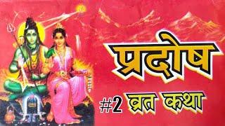 pradosh vrat udyapan vidhi in sanskrit part 1