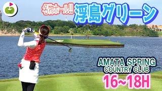 アマタの名物ホールは、グリーンへの道が無い!!!【Amata Spring Country Club H16-18】三枝こころのゴルフ