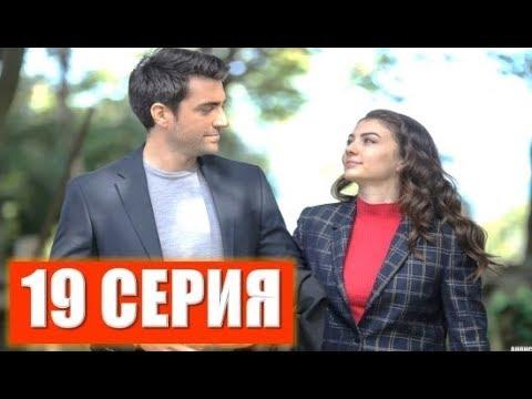 ЛЮБОВЬ НАПОКАЗ 19 СЕРИЯ  / Afili Ask
