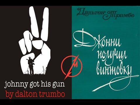 """Джонни взял ружьё"". Далтон Трамбо. 1971 год. Фильм и книга."