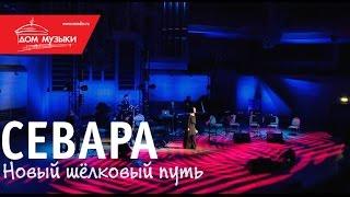 Смотреть клип Севара - Грузинская Песня