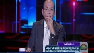 """شاهد.. جابر نصار يكشف سبب إلغاء """"الديانة"""" من كافة الشهادات والأوراق بالجامعة"""