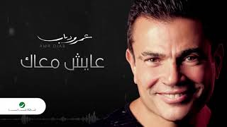 Amr Diab … Aayesh Maak | عمرو دياب … عايش معاك