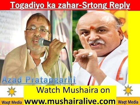 Azad Pratapgarhi  Raniganj Pratapgarh Mushaira 2015
