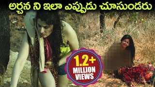 Archana Latest Movie Superb Scenes || Movies Scenes || Marla Puli