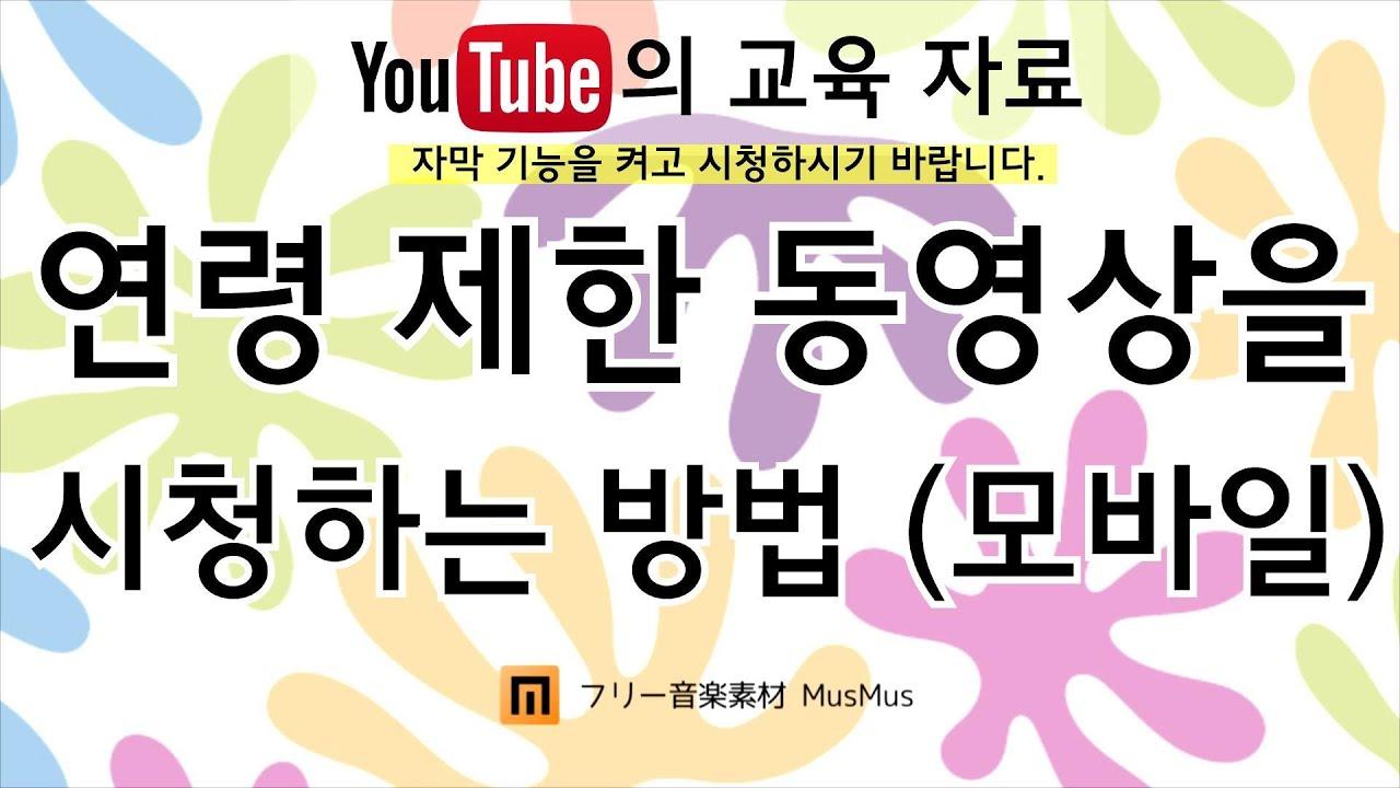 ▲ 유튜브를 통해 아이들이 선정적 콘텐츠를 접할 수 있어 이를 막기 위한 방법들이 인터뷰에서 많이 공유되고 있다