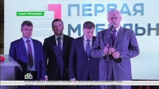 Первая мебельная фабрика - открытие нового производства. Телеканал НТВ(, 2017-05-23T11:48:44.000Z)