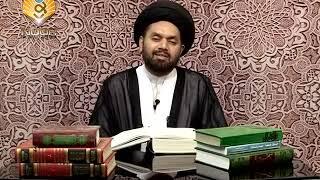 Lecture 11 (Mutahiraat) Ain Nijasat Ka Door Hona by Maulana Syed Shahryar Raza Abidi.