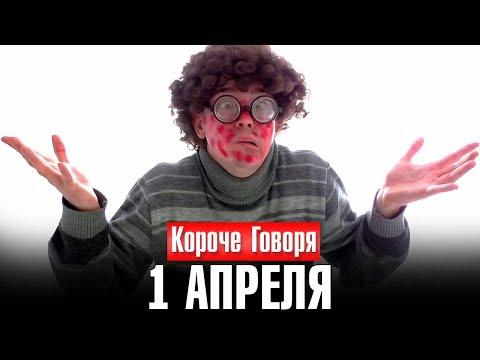 КОРОЧЕ ГОВОРЯ, 1 АПРЕЛЯ - Очкастый Задрот