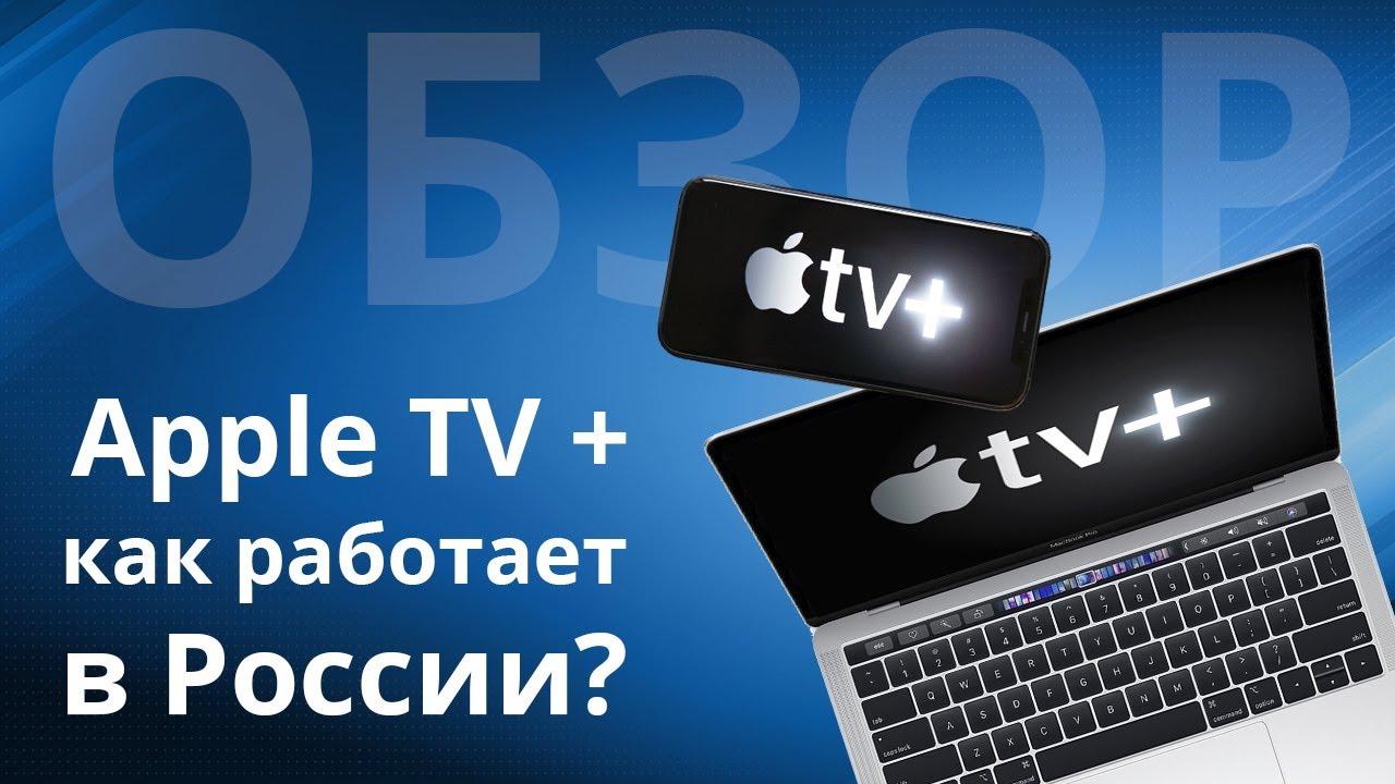 video Apple TV+ – Подписка на 1 месяц