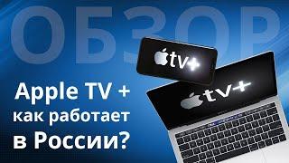 Обзор сервиса Apple TV +, как работает в России?