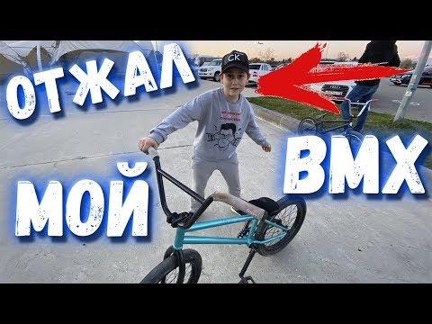 Мой BMX ЗАБРАЛ ШКОЛЬНИК и сразу же...