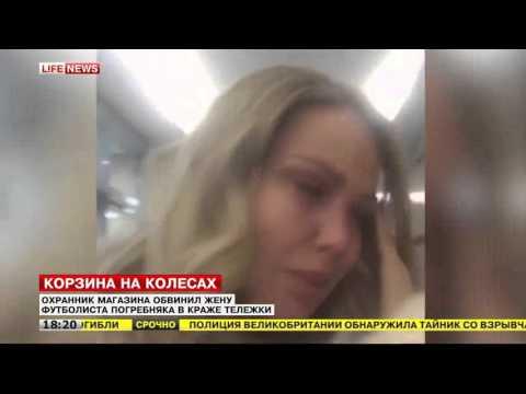 Охранник супермаркета обвинил жену Павла Погребняка в краже тележки