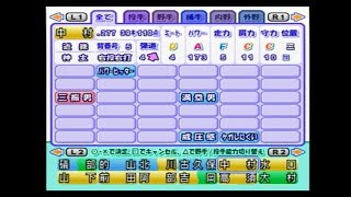 中村紀洋選手のパワプロの能力