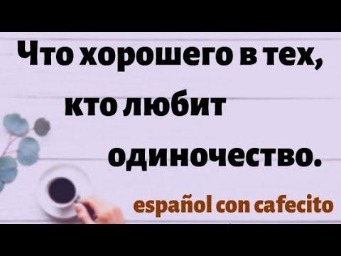 Испанский язык под кофеёк. Что хорошего в тех, кто любит одиночество.