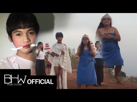 เมรี - กระแต กระต่าย อาร์สยาม (ปีโป้ & ออย บลูฮาวาย) [Official MV Cover]