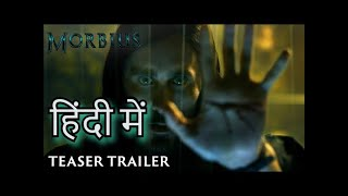 MORBIUS HINDI Teaser Traİler 2020