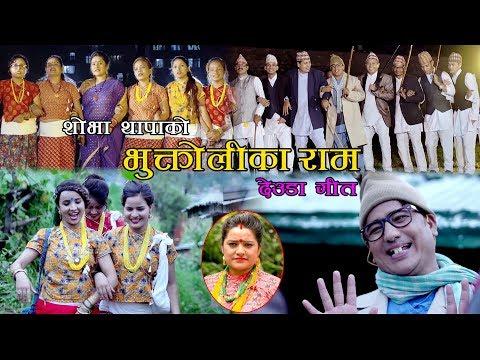 New Deuda Song 2075/2018 || Bhuktolika Ram -Achhami Baddo & Sobha Thapa Ft.Roji Kunwar