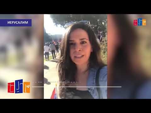 Армяне Израиля организовали акции протеста и автопробег. Азербайджанцы напали на протестующих