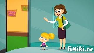 Фиксики - Фикси-советы - Как пользоваться лифтом