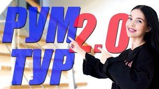 РУМ ТУР 2.0