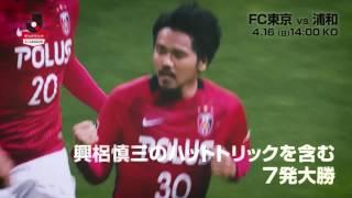 直接対決4連敗中のFC東京が、浦和へのリベンジを期す 明治安田生命J1...