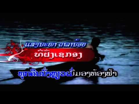 ທີ່ຝັ່ງເຊກອງ Tee Fung Xekong - ແສງນະພາ ດາລານ້ອຍ SENGNAPHA [Lao MV]