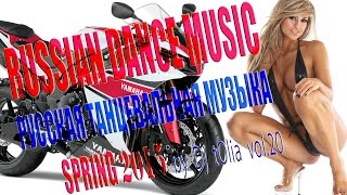 Download NEW RUSSIAN DANCE MUSIC/РУССКАЯ ТАНЦЕВАЛЬНАЯ МУЗЫКА 2015 MP3 song and Music Video