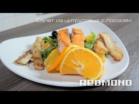 Мультиварка REDMOND M110. Салат из цитрусовых с лососем. Рецепты для мультиварки #9