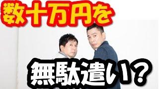 ここ数年で数十万円を高級ライターにつぎ込む爆笑問題太田光!