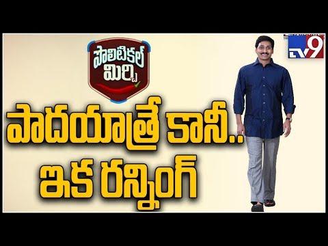 రాజకీయ మిర్చి: వైఎస్ జగన్ Sankalpa యాత్రలు అప్ speeden వరకు - TV9