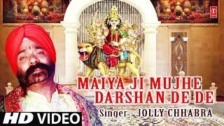 मैया जी मुझे दर्शन दे दे I Maiya Ji Mujhe Darshan De De I New Latest Devi Bhajan I HD Song