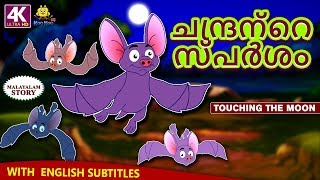 Malayalam Story for Children - ചന്ദ്രന്റെ സ്പർശം | Touching The Moon | Malayalam Fairy Tales