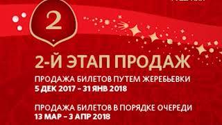 Завершился второй этап продаж билетов на ЧМ-2018