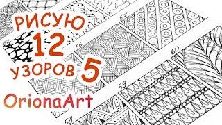 12 УЗОРОВ #5 ♥ Графика Дудлинг Зентангл ♥ OrionaArt - Рисуем вместе!
