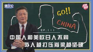 《谦秋论》赖岳谦 第一百一十一集中国人和美欧日人不同外人越打压脊梁越坚硬!
