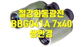 중국 인민해방군의 신형 군용쌍안경 BBG041A 7×4…