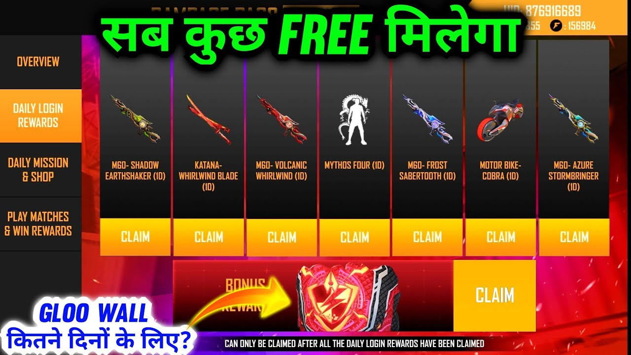 FREE FIRE NEW EVENT | RAMPAGE PASS EVENT FULL DETAILS | FREE GLOO WALL SKIN EVENT | TODAY NEW EVENT
