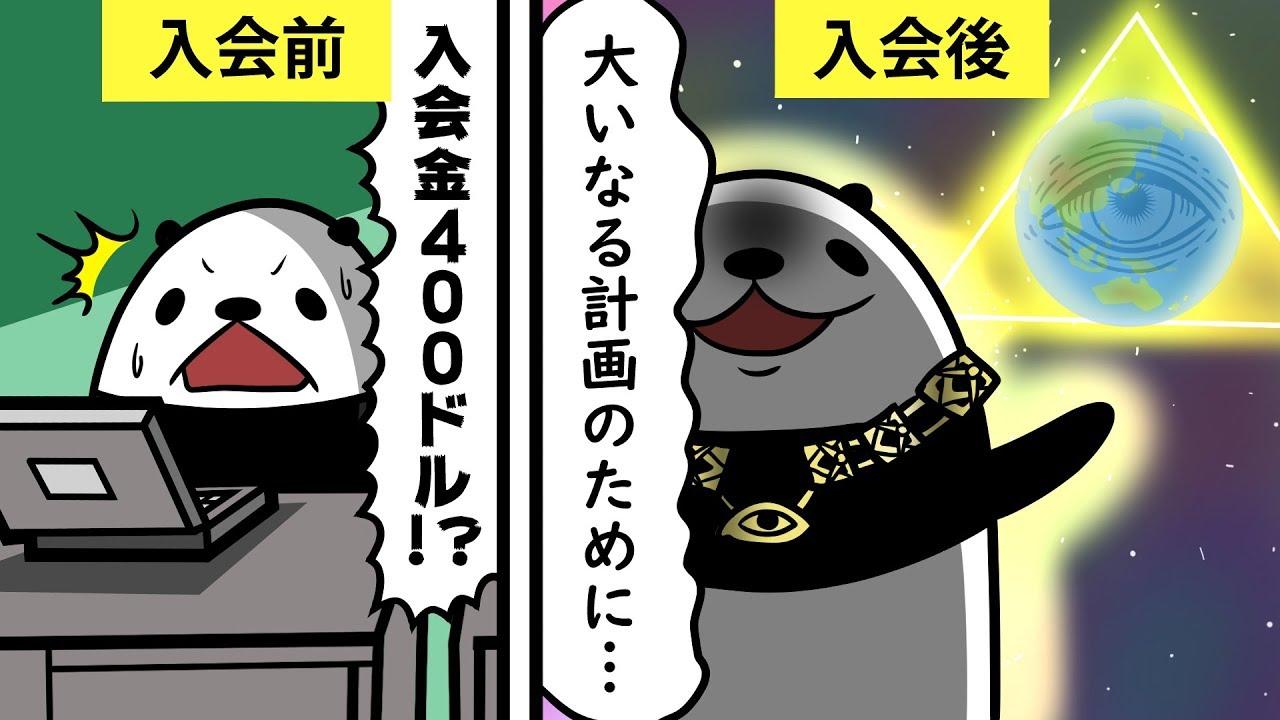 【アニメ】フリーメイソンに入るとどうなるのか?