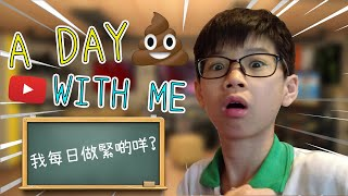 Publication Date: 2019-09-27 | Video Title: 【A Day with Me】小學雞Youtuber嘅一日