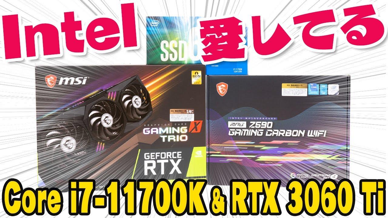 【Intel】総額20万円相当のPCパーツが無料!Core i7-11700KとRTX 3060 Tiの性能が素晴らしい【愛してる】