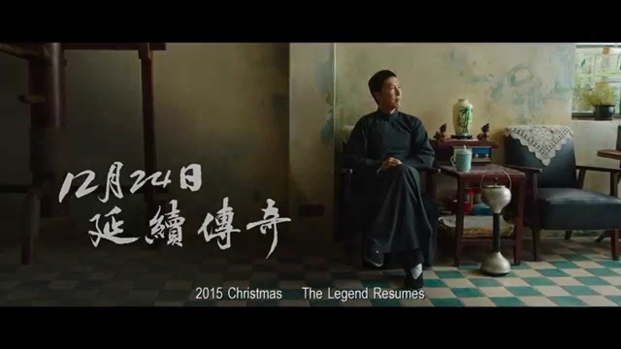 Ip Man 3 Wikipedia Good ip man 3 official first teaser - donnie yen vs mike tyson - youtube
