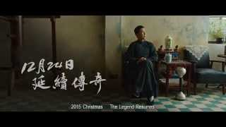 Ip Man 3 Official First Teaser - Donnie Yen vs Mike Tyson